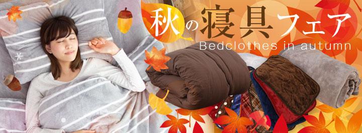 秋の快眠寝具