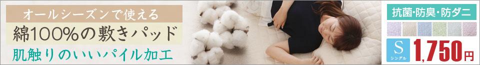 綿100 敷きパッド