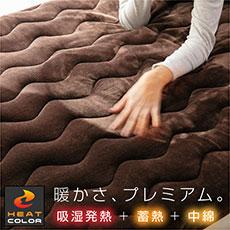 吸湿発熱 敷きパッド