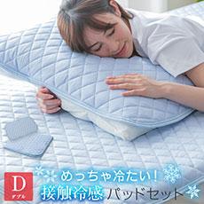 敷パッド 極冷え冷感 シングル+枕パッド