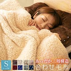 三層構造 毛布