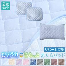 リバーシブル 冷感 枕パッド