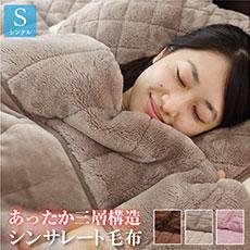 シンサレート毛布