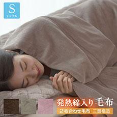 合わせ毛布