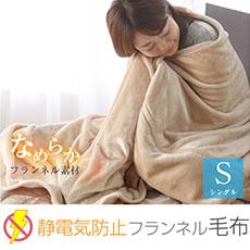 静電気防止毛布
