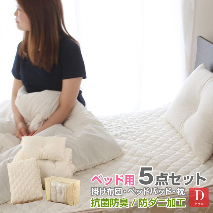 ベッドセット