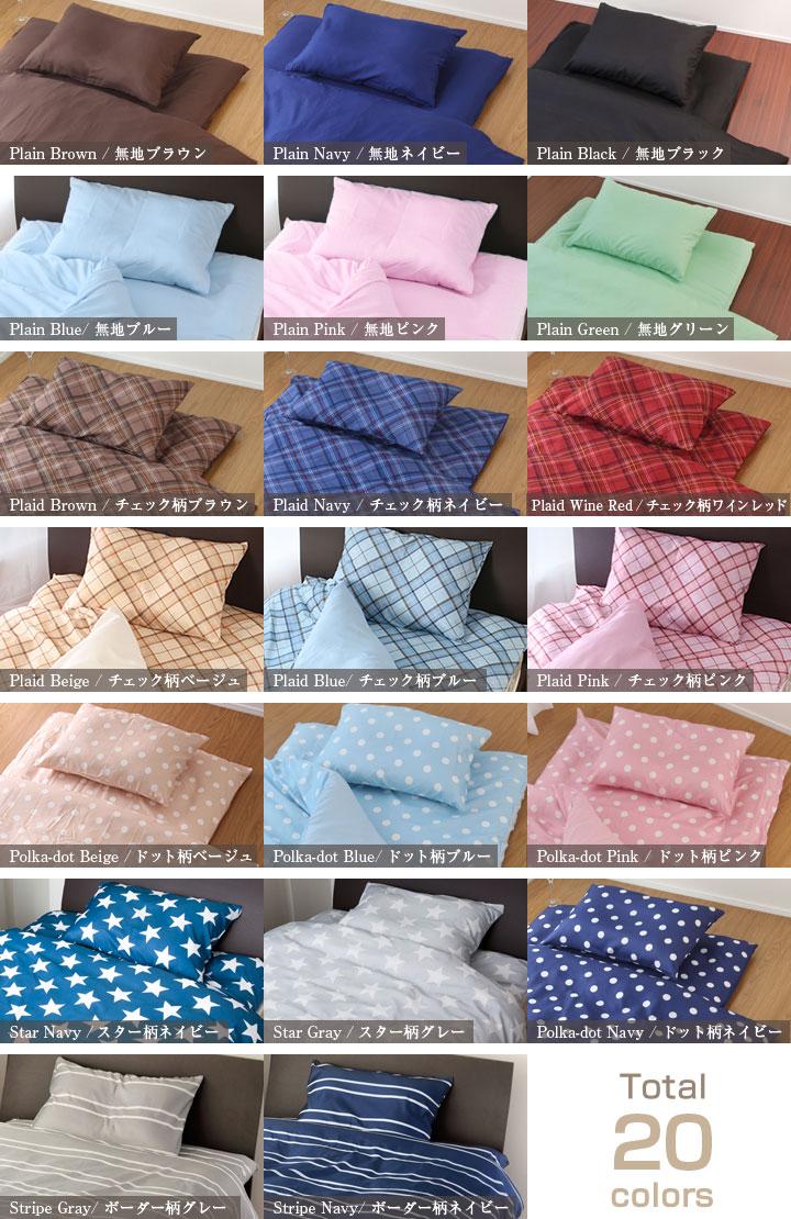 布団セット カラーバリエーション
