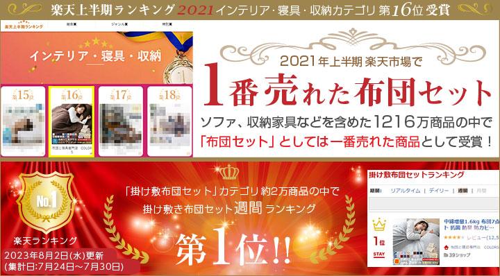 楽天ランキング 掛け敷き布団セット 1位!!
