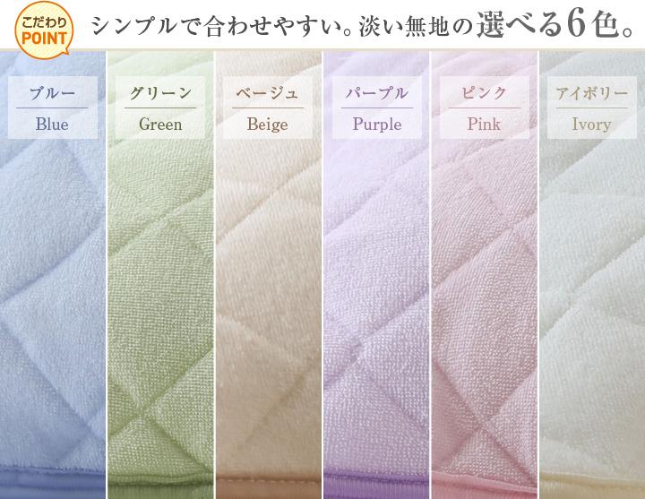 オールシーズン使える 綿100% 敷きパッド