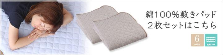 オールシーズン使える 綿100% 敷きパッド 2枚組