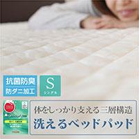 ベッドパッド 帝人 マイティトップ シングル 抗菌防臭 防ダニ