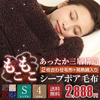 シープ 毛布