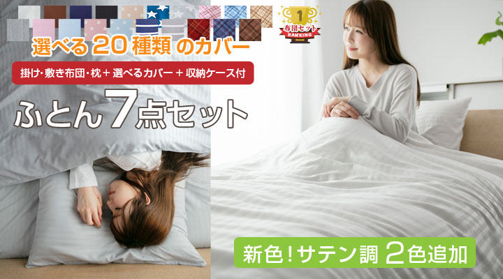 ふとん7点セット 掛布団 敷布団 枕 シングル 抗菌防臭 防カビ 送料込み