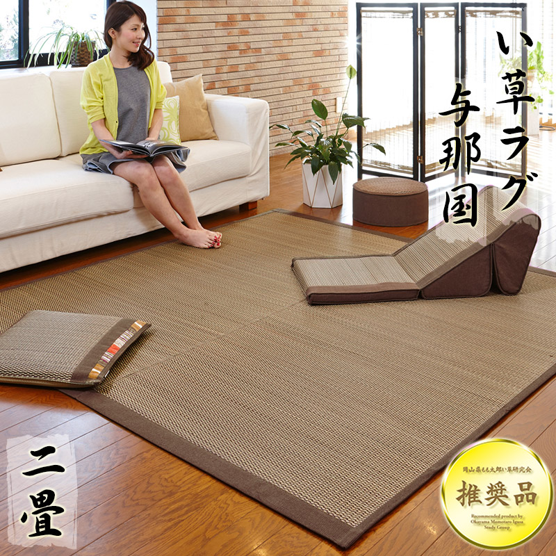 Living dining two quires rug interior