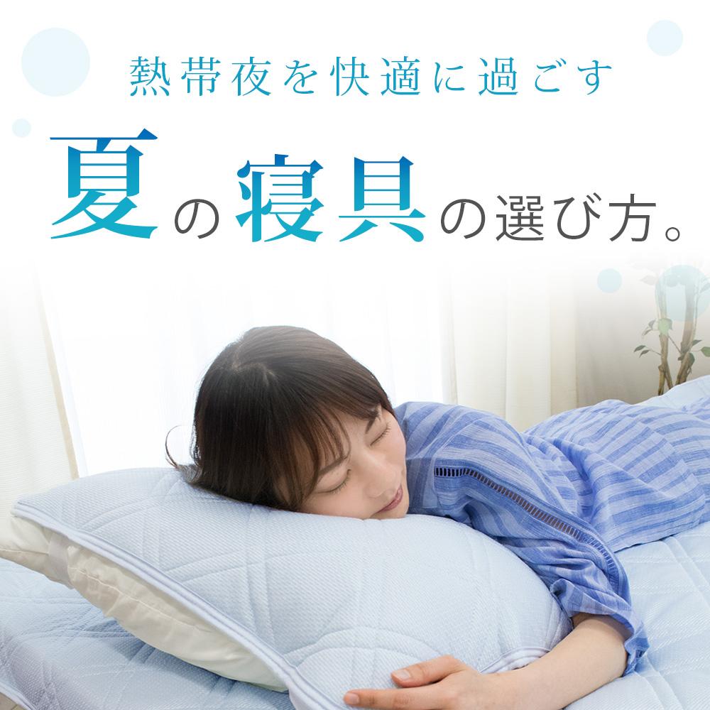 ふとん屋がおすすめする、夏の寝具の選びかた<熱帯夜を快適に>