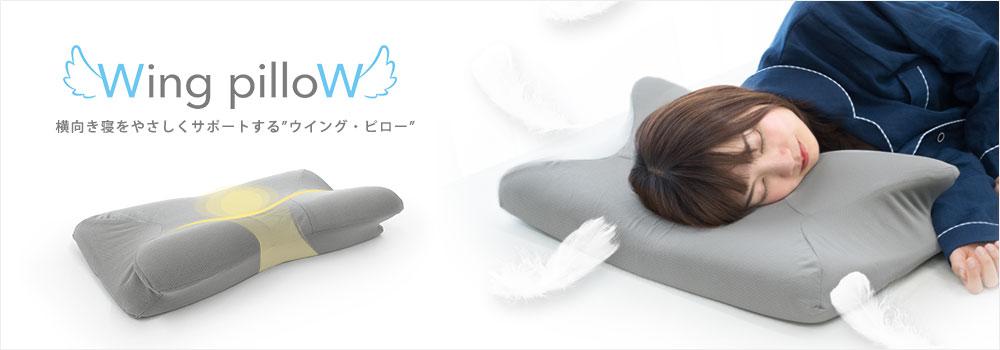 Wing pilloW 横向き寝をやさしくサポートするウイング・ピロー