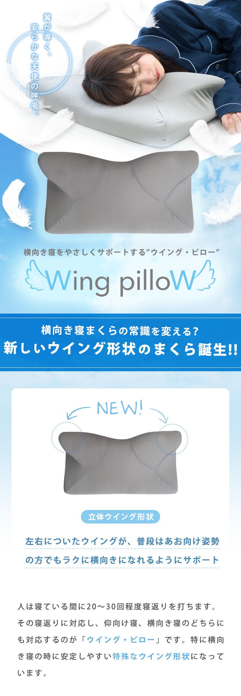 翼が導く、安らかな天使の呼吸。横向き寝をやさしくサポートする ウィング・ピロー Wing pillow 横向き寝まくらの常識を変える?新しいウイング形状のまくら誕生!! 立体ウイング形状 左右についたウイングが、普段はあお向け姿勢の方でもラクに横向きになれるようにサポート 人は寝ている間に20~30回程度寝返りを打ちます。その寝返りに対応し、仰向け寝、横向き寝のどちらにも対応するのが「ウイング・ピロー」です。特に横向き寝のときに安定しやすい特殊なウイング形状になっています。