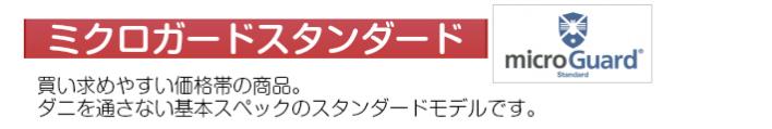 ミクロガード 敷布団カバー ダブル スタンダード テイジン teijin ミクロガード 防ダニ対策 日本製【ポイント10倍】【送料無料】