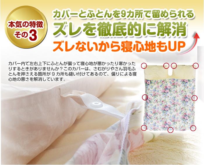 敷き布団からのズレを解消、いまお使いの敷き布団にも使用可能