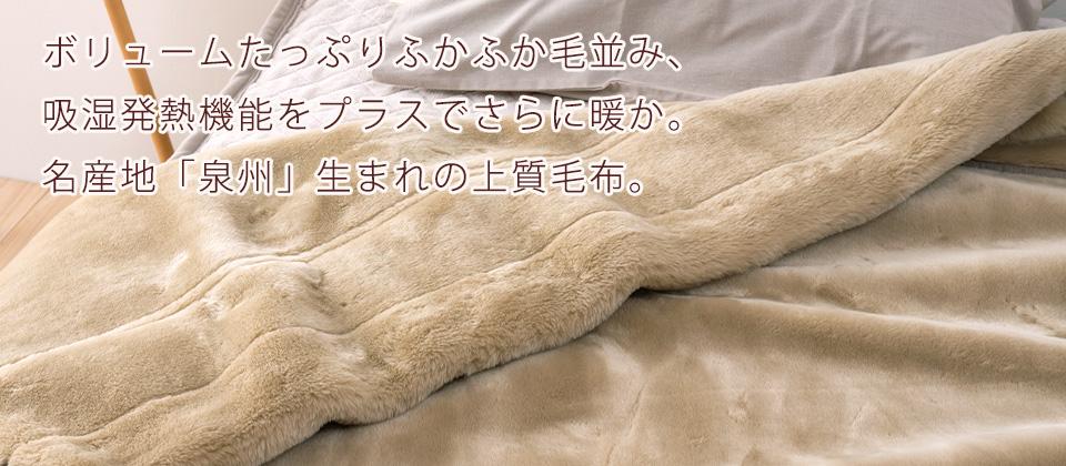 二枚合わせ毛布