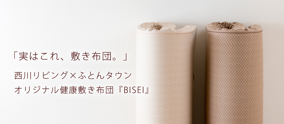BISEI