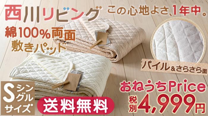 敷きパッド 冬用 S (敷きパッド 夏用 S / 布団セット 全種類 S / 布団セット フロア用 S / ベッド用 ベッドパッド シングル) 7009