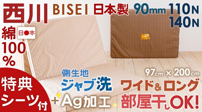 健康敷き布団 三つ折り ビセイ BISEI シングル 5239