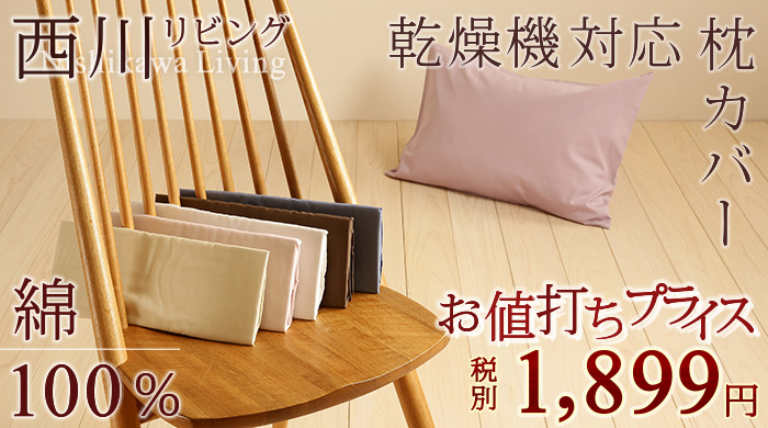 ピロケース 枕カバー 乾燥機対応 8608