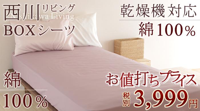 布団カバー ボックスシーツ S(ベッド用寝具 ボックスシーツ S) 8610