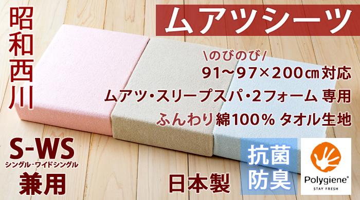 布団カバー 健康敷きムアツ等 シングル 0263