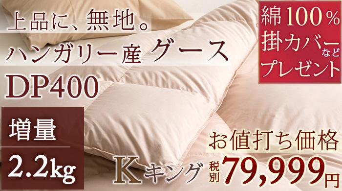 羽毛布団 グース 無地 ロマンス キング K 7684