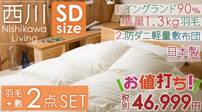 組布団セット 羽毛 セミダブル SD 8918