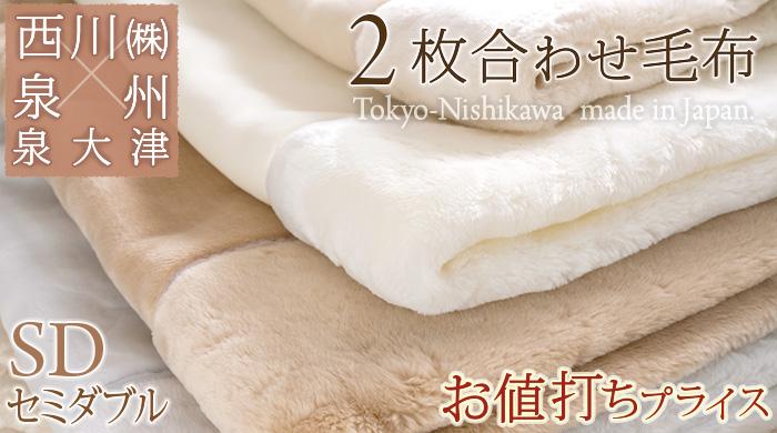 2枚合わせ毛布 セミダブル SD 46039