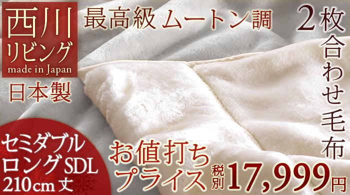 2枚合わせ毛布 セミダブル SD 5674