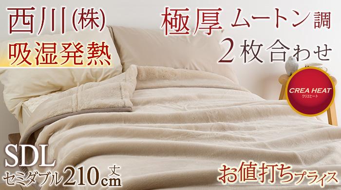 2枚合わせ毛布 セミダブル SD 8390
