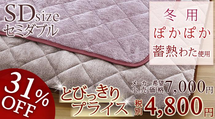 敷きパッド 冬用 セミダブル SD 9379
