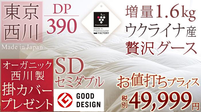 羽毛 暖か SD 8364