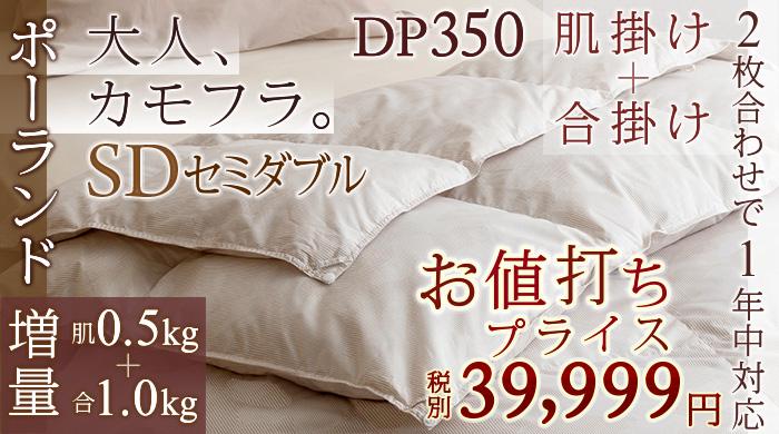 羽毛布団  羽毛布団(1年中使える)SD 9186