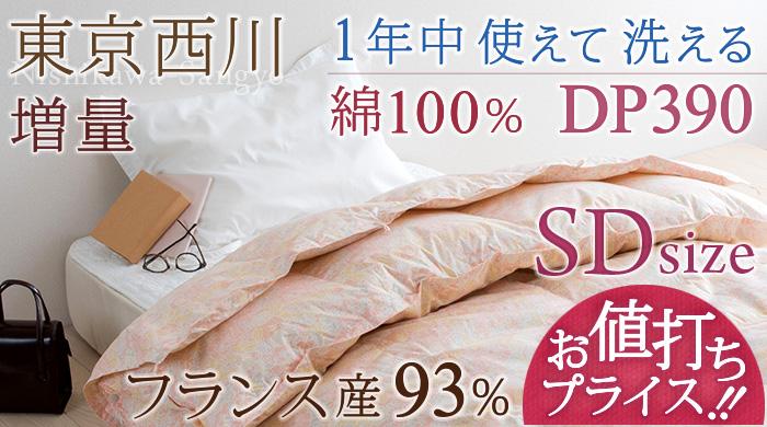 羽毛布団  羽毛布団(1年中使える)SD 8997