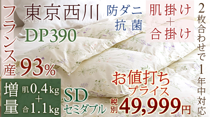 羽毛布団  羽毛布団(1年中使える)SD 46582