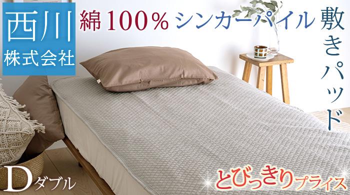 敷きパッド 夏用の敷きパッド ダブル(毛布 ガーゼケット・タオルケット ダブル) 9502