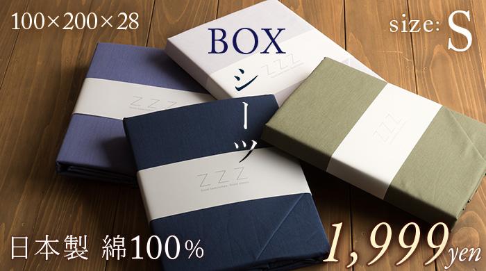 布団カバー BOXシーツ S (ベッド用寝具 BOXシーツ S) 8430