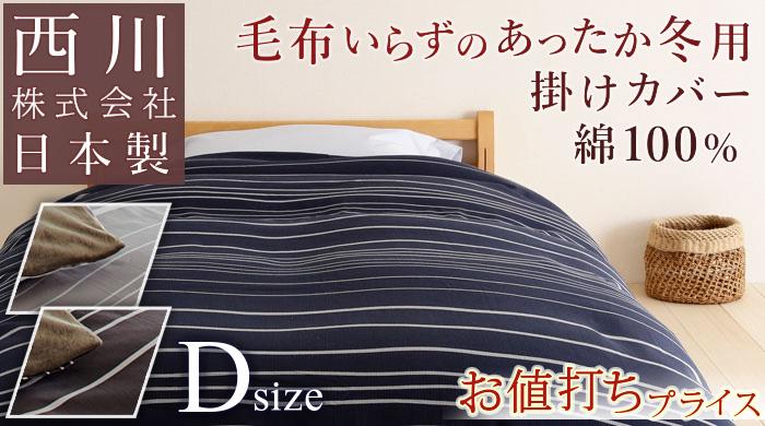 掛けカバー 冬用 (羽毛布団 西川 羽毛掛け布団 マザーグース ダブル) 5149