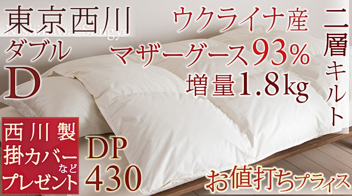 産業 羽毛布団 マザー (羽毛布団 西川 羽毛掛け布団 マザーグース ダブル) 46646