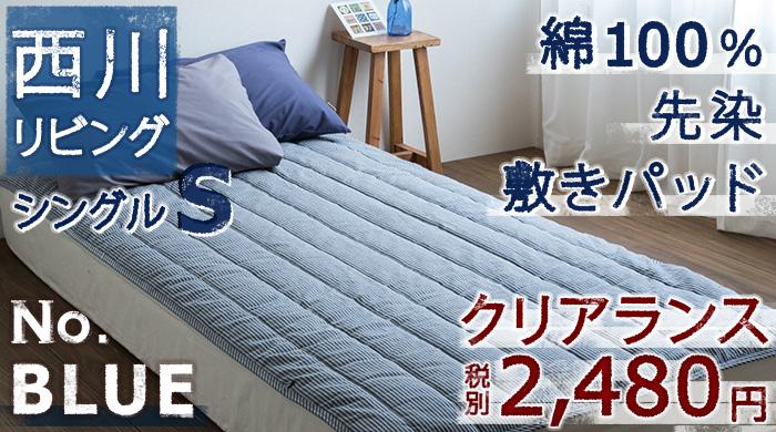 ベッド用 ベッドパッド シングル 46522