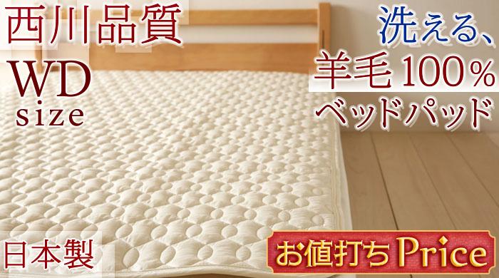 ベッド用寝具 ベッドパッド シングル 4969