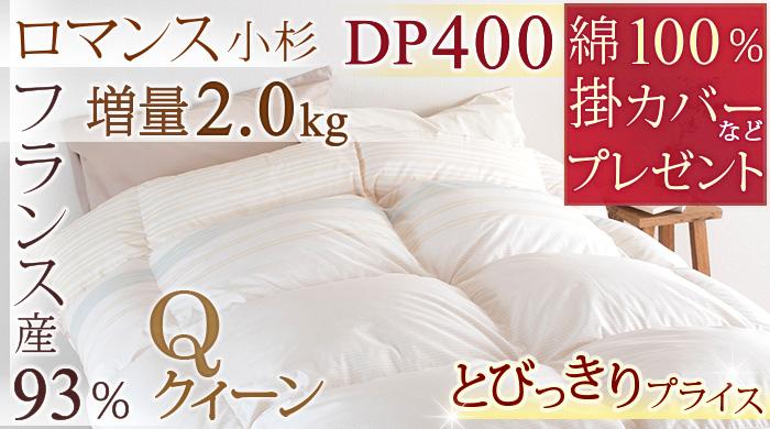 羽毛布団掛け布団 羽毛布団(暖か) クィーン 8440