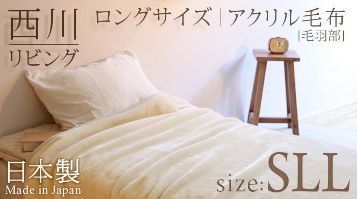 毛布 軽量毛布 シングル長身用 7665