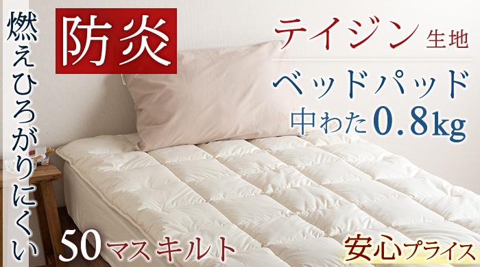 防ダニなど機能寝具 敷きパッド シングル 46844