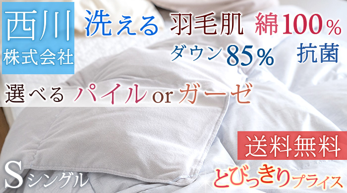 産業 羽毛肌 シングル(羽毛布団 羽毛布団(肌布団) シングル)9208